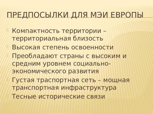 Предпосылки для МЭИ ЕВРОПЫ