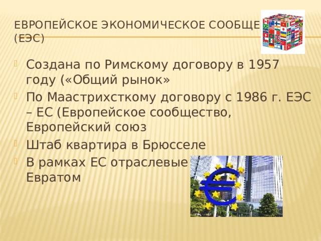 Европейское экономическое сообщество (ЕЭС)
