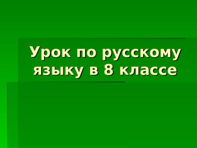 Урок по русскому языку в 8 классе
