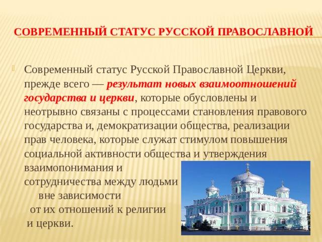Современный статус Русской Православной