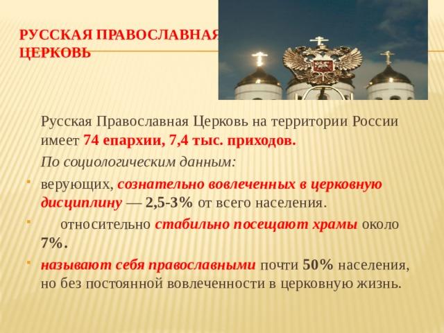 Русская Православная Церковь  Русская Православная Церковь на территории России имеет 74 епархии, 7,4 тыс. приходов.  По социологическим данным: