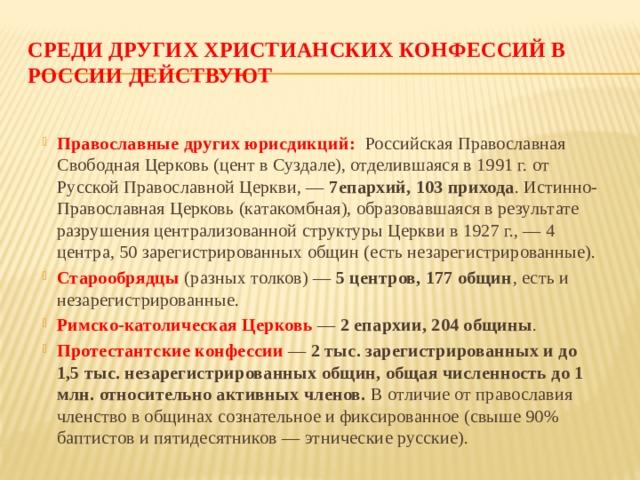 Среди других христианских конфессий в России действуют