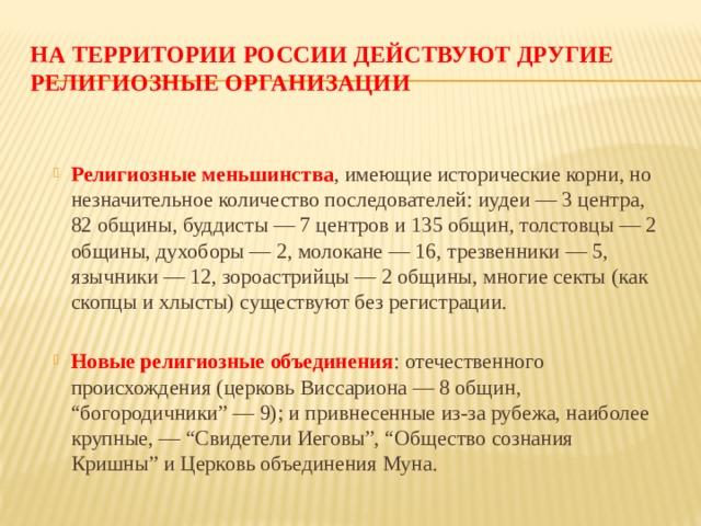 На территории России действуют другие религиозные организации