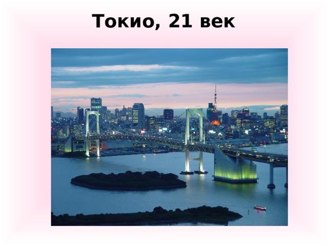 Токио, 21 век