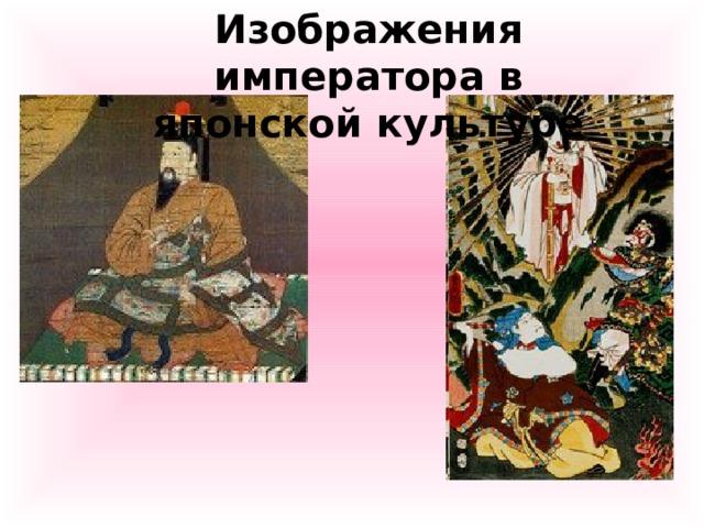 Изображения императора в японской культуре