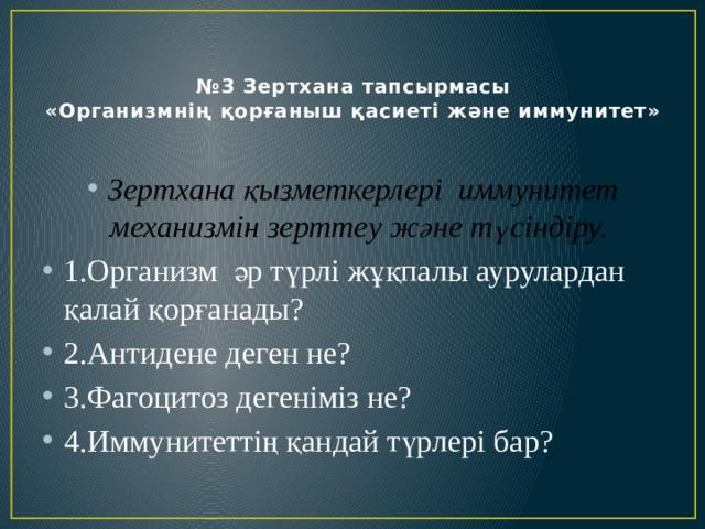 № 3 Зертхана тапсырмасы  «Организмнің қорғаныш қасиеті және иммунитет»