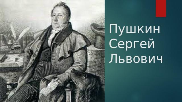 Пушкин Сергей Львович