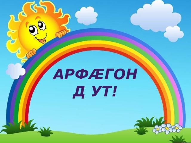 АРФÆГОНД УТ!