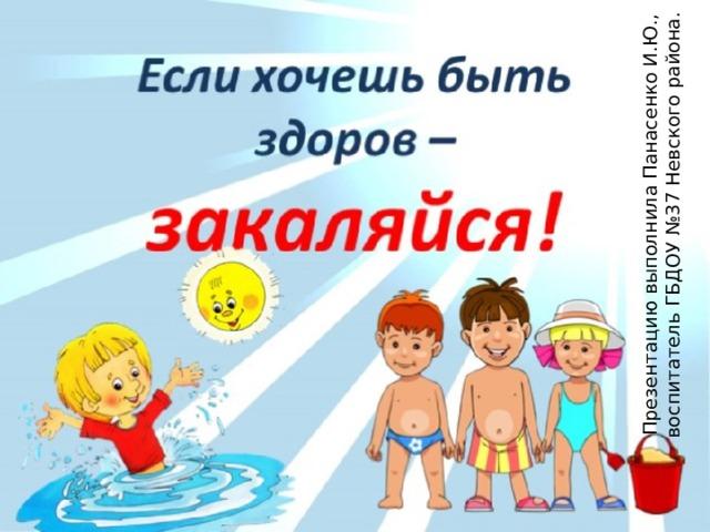 Презентацию выполнила Панасенко И.Ю., воспитатель ГБДОУ №37 Невского района.