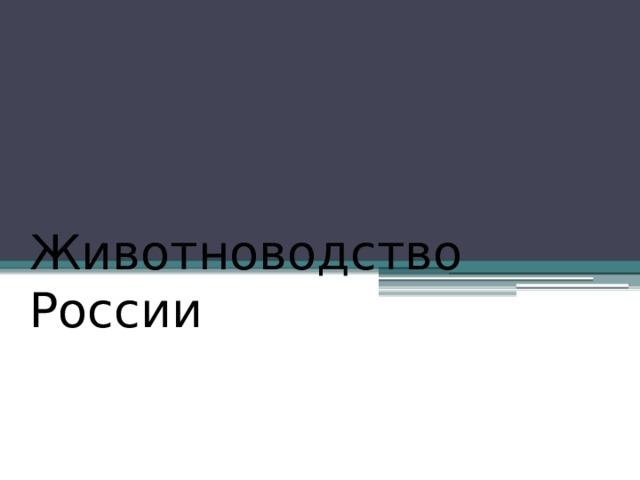 Животноводство России