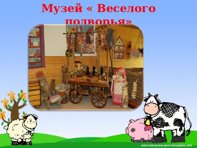 Музей « Веселого подворья»