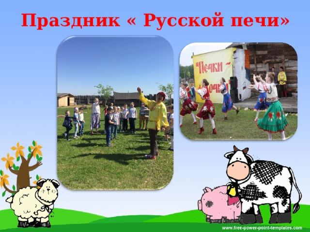 Праздник « Русской печи»