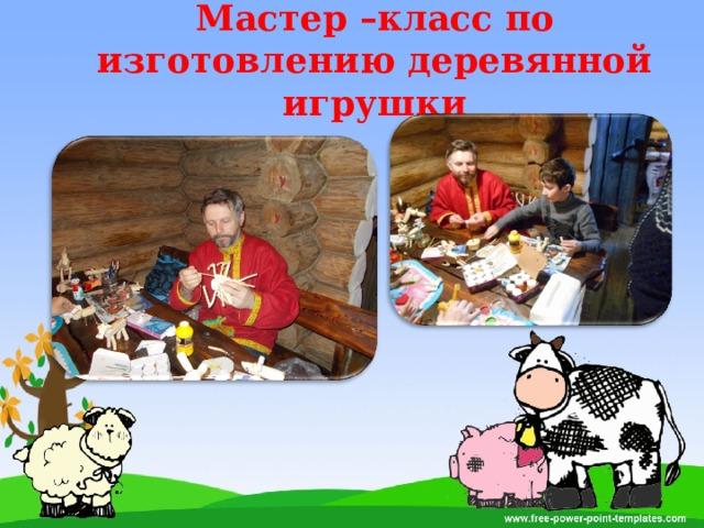 Мастер –класс по изготовлению деревянной игрушки