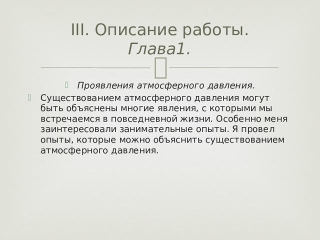III. Описание работы.  Глава1.
