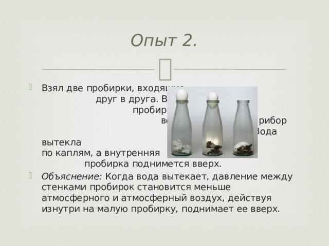 Опыт 2.