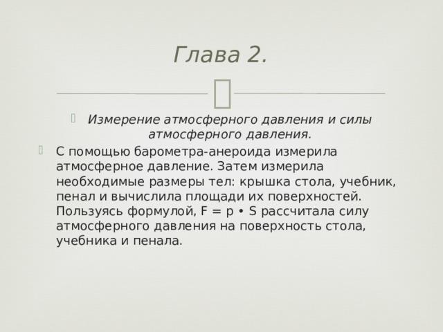 Глава 2.