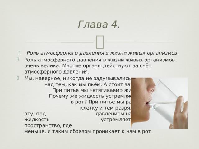 Глава 4.