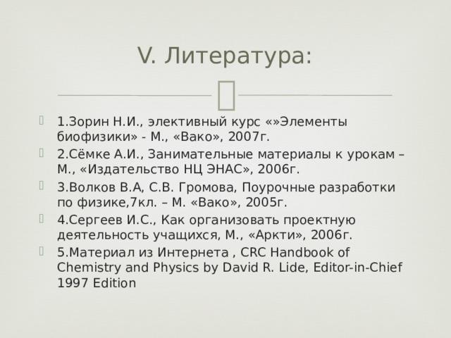 V. Литература: