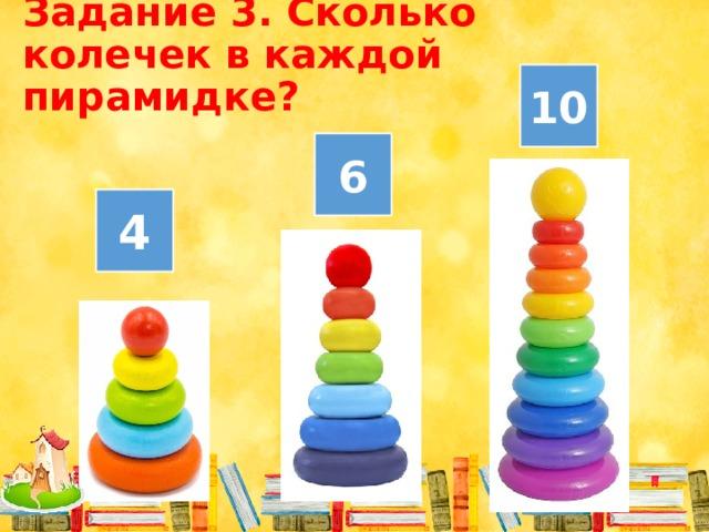 Задание 3. Сколько колечек в каждой пирамидке? 10 6 4