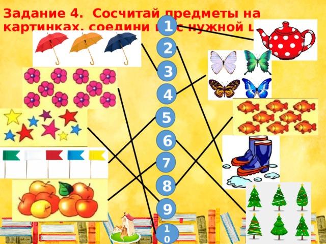 Задание 4. Сосчитай предметы на картинках, соедини их с нужной цифрой . 1 2 3 4 5 6 7 8 9 10