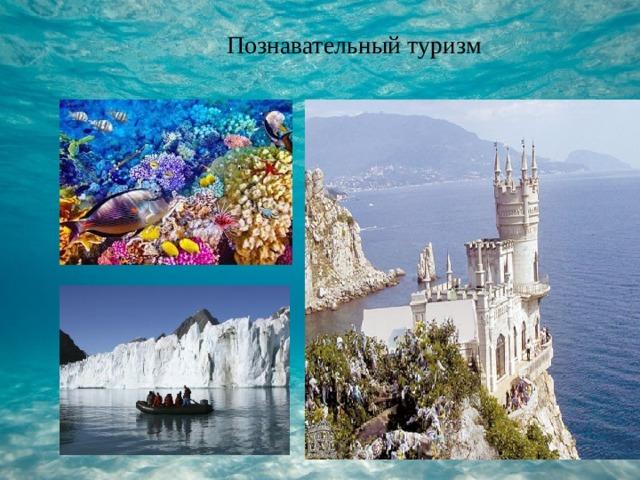 Познавательный туризм