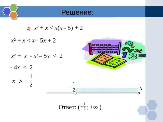 Решение: 2)  х ² + х х ( х - 5) + 2  х ² + х х 2 - 5 х + 2  х ² + х - х 2 – 5 х   - 4 х  x Ответ: ( ; +∞ )