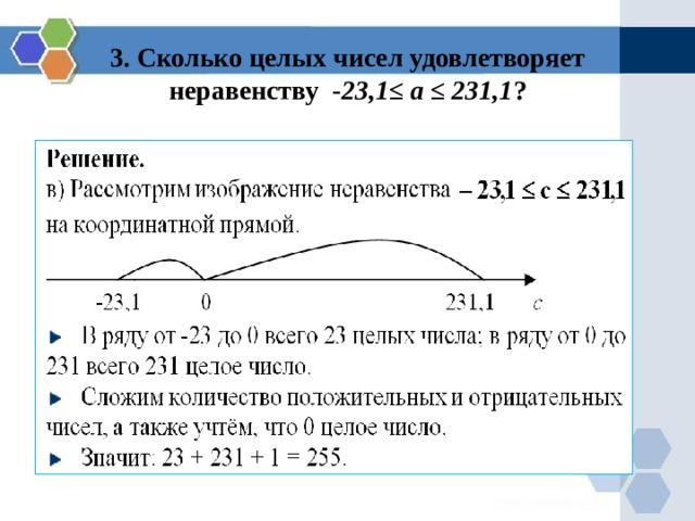 3. Сколько целых чисел удовлетворяет неравенству - 23,1≤ a ≤ 231,1 ?