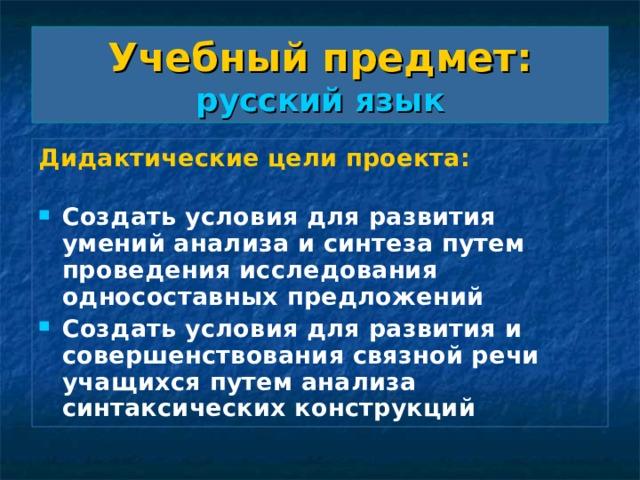 Учебный предмет:  русский язык Дидактические цели проекта: