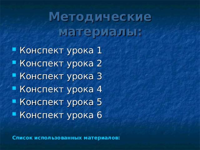 Методические материалы: Список использованных материалов: