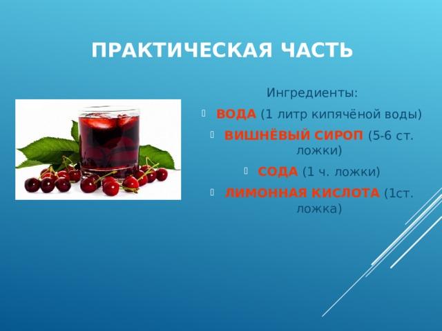 ПРАКТИЧЕСКАЯ ЧАСТЬ Ингредиенты: