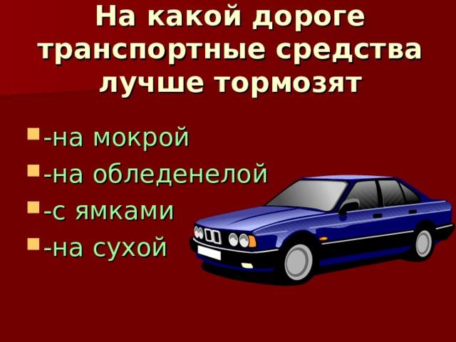 На какой дороге транспортные средства лучше тормозят