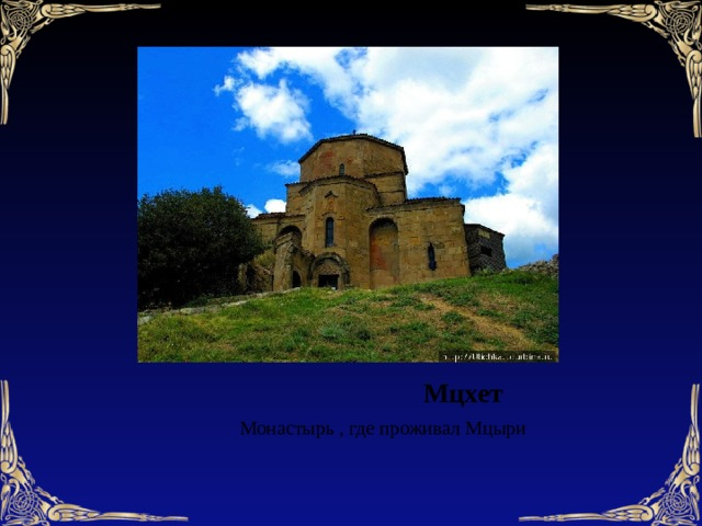 Мцхет  Монастырь , где проживал Мцыри