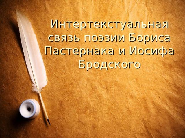 Интертекстуальная связь поэзии Бориса Пастернака и Иосифа Бродского