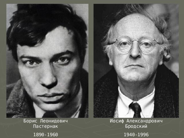 Борис Леонидович Пастернак 1890-1960 Иосиф Александрович Бродский 1940-1996