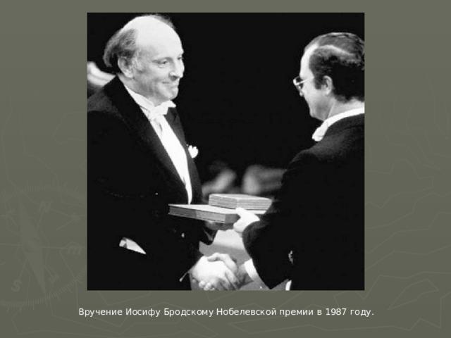 Вручение Иосифу Бродскому Нобелевской премии в 1987 году.