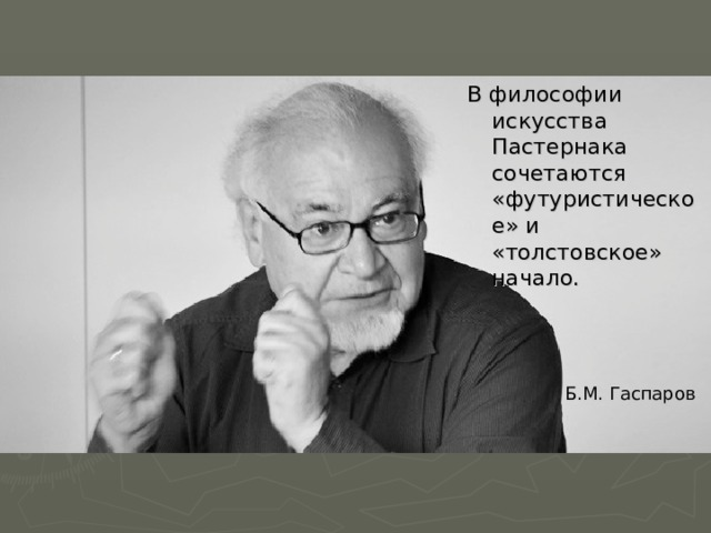 В философии искусства Пастернака сочетаются «футуристическое» и «толстовское» начало. Б.М. Гаспаров