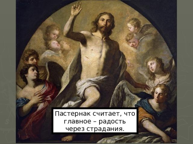 Пастернак считает, что главное – радость через страдания.