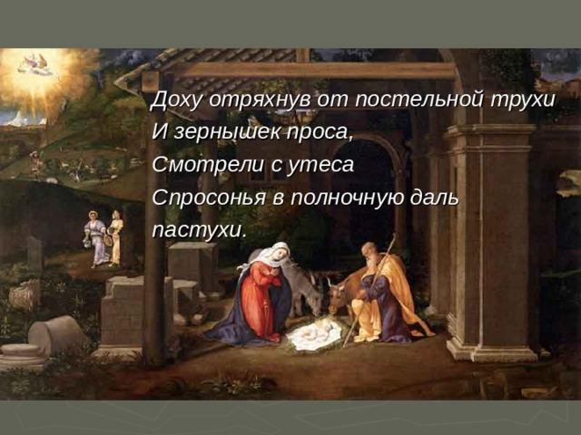 Доху отряхнув от постельной трухи И зернышек проса, Смотрели с утеса Спросонья в полночную даль пастухи.