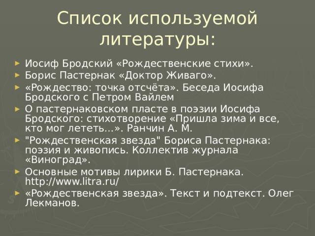 Список используемой литературы:
