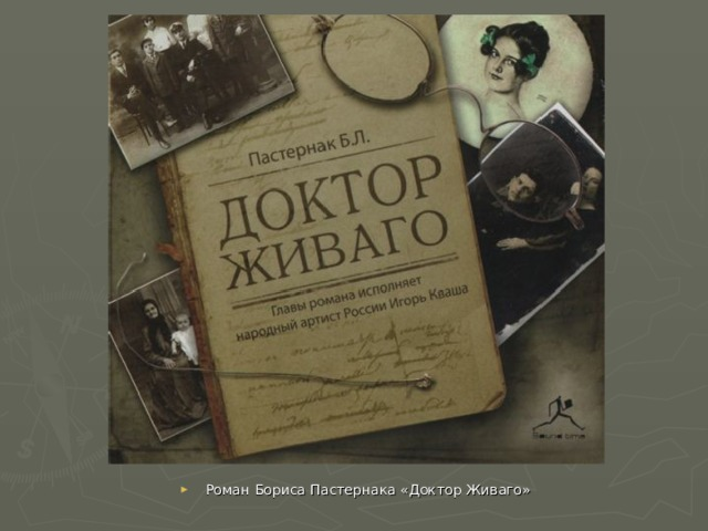 Роман Бориса Пастернака «Доктор Живаго»