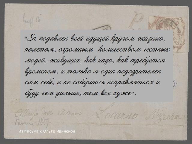 Из письма к Ольге Ивинской