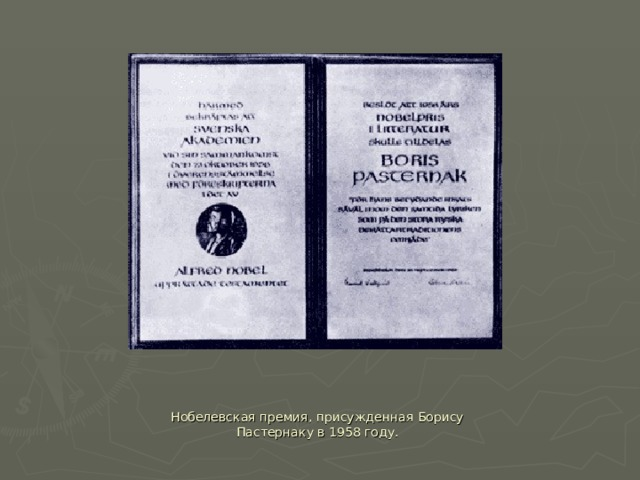 Нобелевская премия, присужденная Борису Пастернаку в 1958 году.
