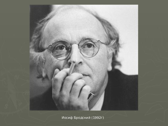 Иосиф Бродский (1992г)