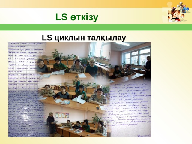 LS өткізу LS циклын талқылау