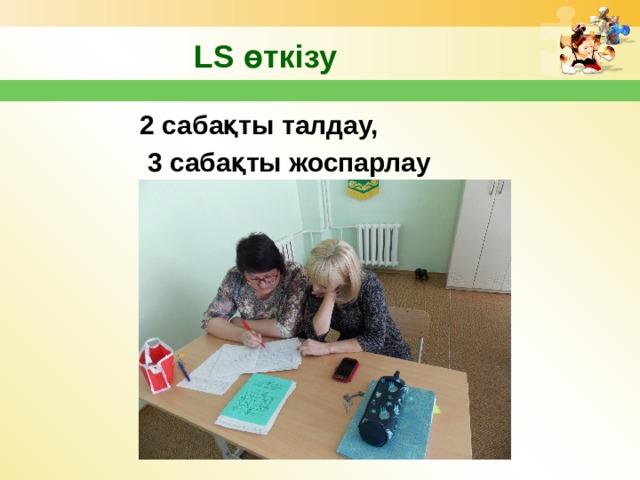 LS өткізу 2 сабақты талдау,  3 сабақты жоспарлау Обсуждение 2 урока, Планирование 3 урока