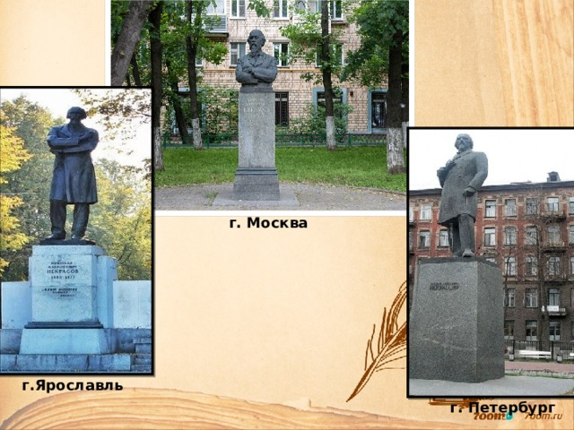 г. Москва г.Ярославль г. Петербург