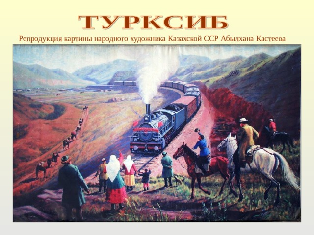Репродукция картины народного художника Казахской ССР Абылхана Кастеева