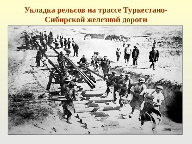 Укладка рельсов на трассе Туркестано-Сибирской железной дороги