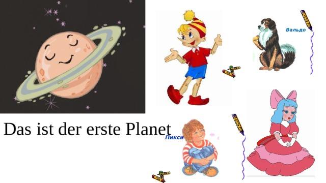 Das ist der erste Planet