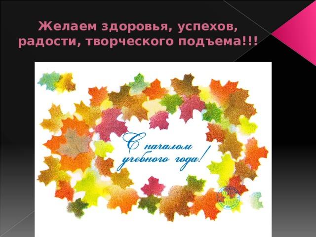 Желаем здоровья, успехов, радости, творческого подъема!!!